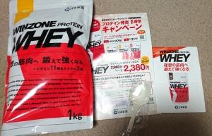20190709-whey-protein_20190718110301