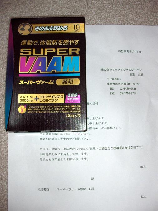20120517_vaam