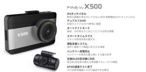 20191023finevu-x500